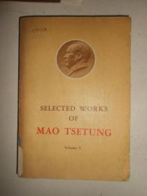 毛泽东选集 第五卷 英文版