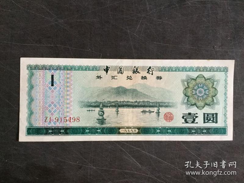 中国银行外汇兑换券 /七九年版 1圆