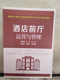 酒店前厅运营与管理