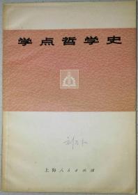 著名历史学家·文献学家·北京师范大学古籍研究所教授·陈垣得意弟子·多年担任陈垣先生的秘书·刘乃和先生签名·藏书·《学点哲学史》·一版一印·品好