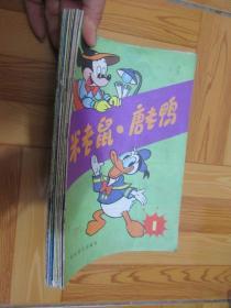 米老鼠.唐老鸭(1-10册全)    16开,全彩版