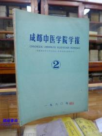 成都中医学院学报 1960年第2期