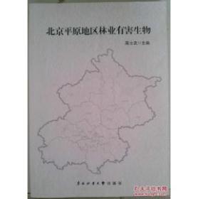 北京平原地区林业有害生物