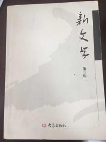 新文学第三辑(一版一印)