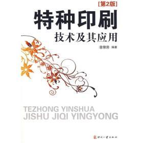 特种印刷技术及其应用(第2版)