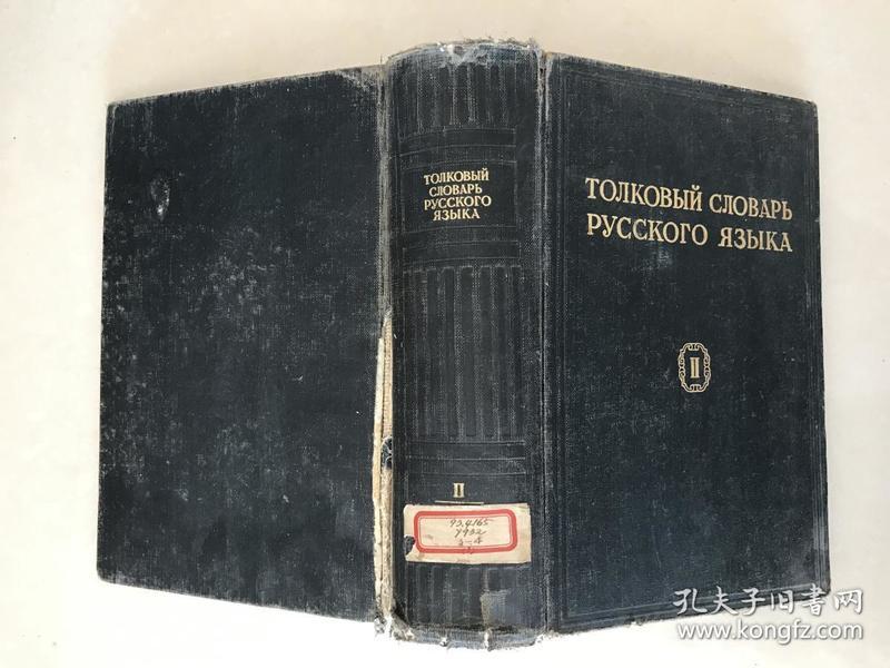 乌沙可夫俄语详解辞典 II俄文版