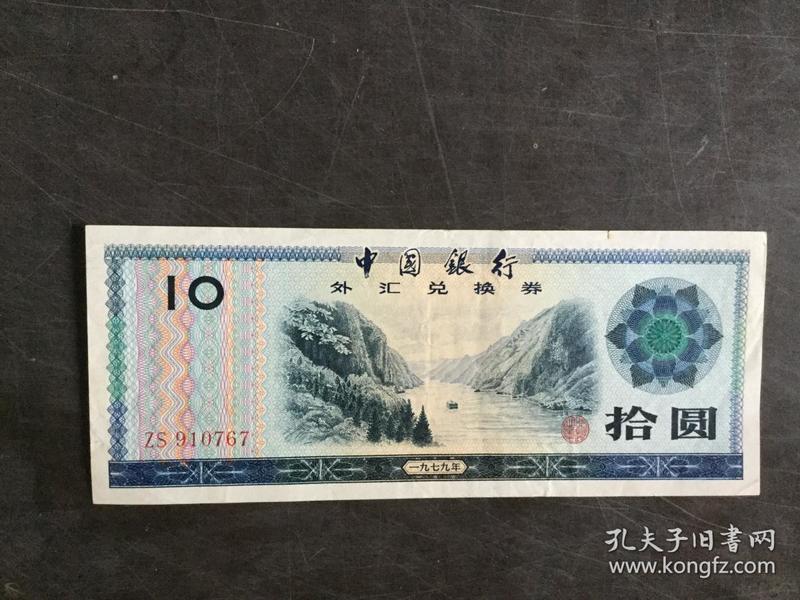 中国银行 外汇兑换券 七九年版 10圆