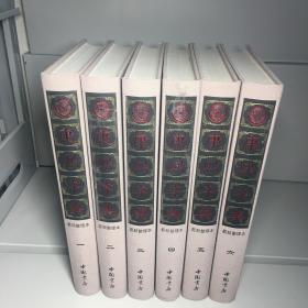 《康熙字典》(最新整理本)【全6册】精装 定价1560 元  【一版一印 库存新书  自然旧  正版现货  实图拍摄】