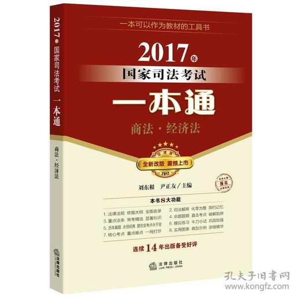 2017年国家司法考试一本通:商法、经济法