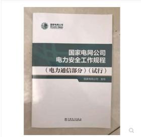 新版 ← 国家电网公司电力安全工作规程(电力通信部分)试行