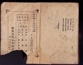书[民国]:长生殿[1927年版]