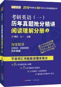9787801689894考研英语(一)历年真题抢分精讲阅读理解分册上
