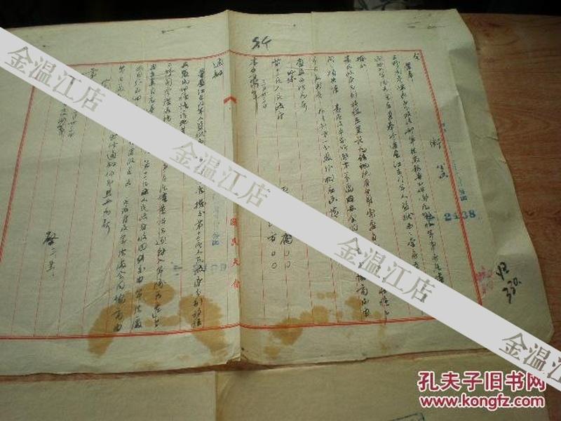 1950年南京人民政府文化处..一批..含刘伯承.赖少其..等等...品相自定