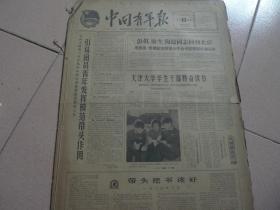 1961年 中国青年报 第11月2-17日合订