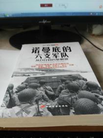 诺曼底的六支军队:从D日到巴黎解放【有出版社的印章】