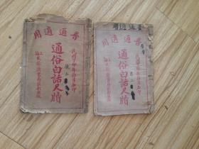 民国上海久敬斋精印《普通适用通俗白话尺牍》上下卷2册全