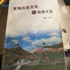 青海历史文化与旅游开发