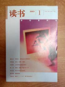 读书 2003.1