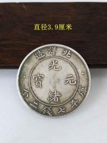 乡下收的33年北洋龙光绪元宝老银元