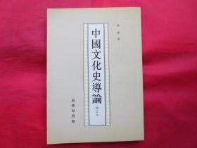 中国文化史导论(修订本)【繁体竖排】