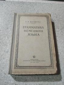 ГРАММАТИКА НЕМЕЦКОГО ЯЗЫКА(俄文)