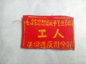 毛泽东思想安庆手工业系统 工人 革命造反派反司令部 (文革胸章)