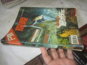 户外 探险 2005年4