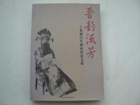 晋韵流芳,丁果仙百年诞辰纪念文集