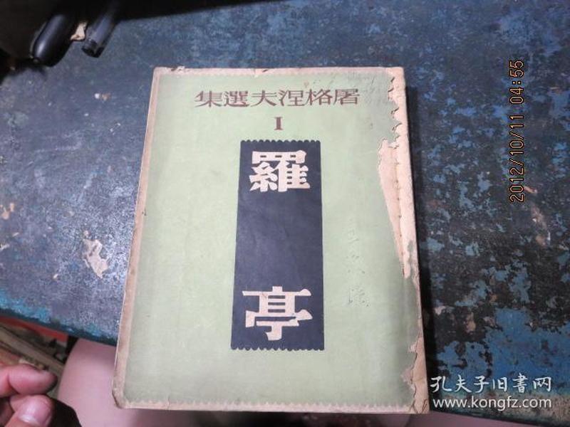 王大雷霸囹�a_兰大古文献研究所
