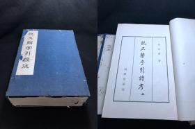 书店唯一 私藏低价 《说文解字引经考》衡阳马宗霍著  1958年科学出版社初版初印930部 一函七册全