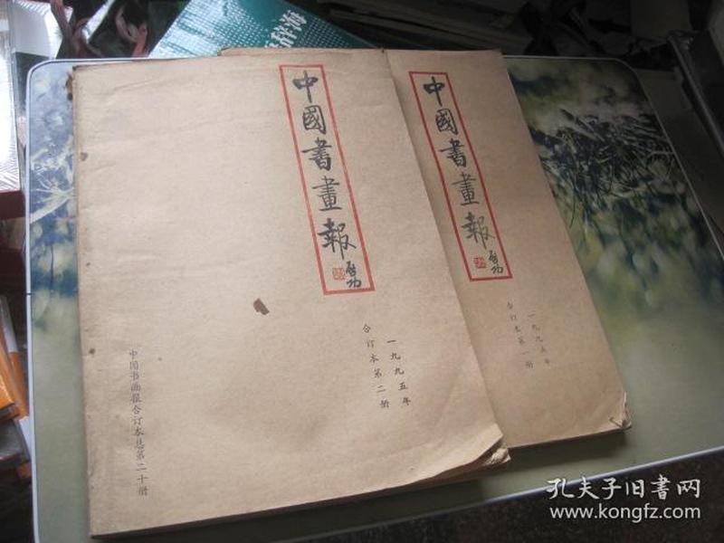 中国书画报(1995年合订本第一二册)