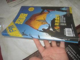 户外 探险  2006年12