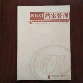 《档案管理》(双月刊)2018年第1期 总第230期