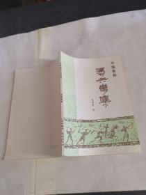 中国象棋马兵专集.