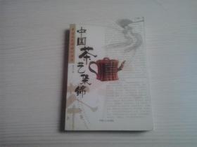 《中国茶艺集锦》附勘误表一张不会误读