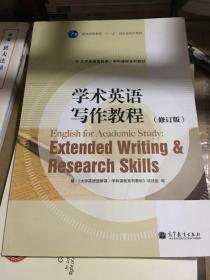 学术英语写作教程(修订版)