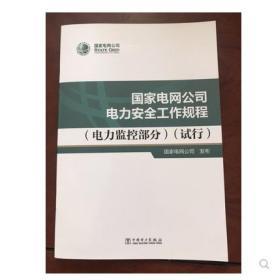 正版 国家电网公司电力安全工作规程(电力监控部分)试行-中国电力出版社