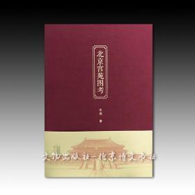《北京宫苑图考》