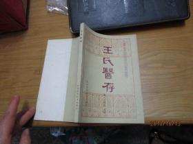 王氏医存(中医古籍小丛书)