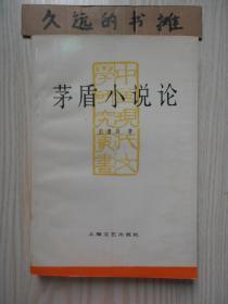 茅盾小说论(中国现代文学研究丛书)