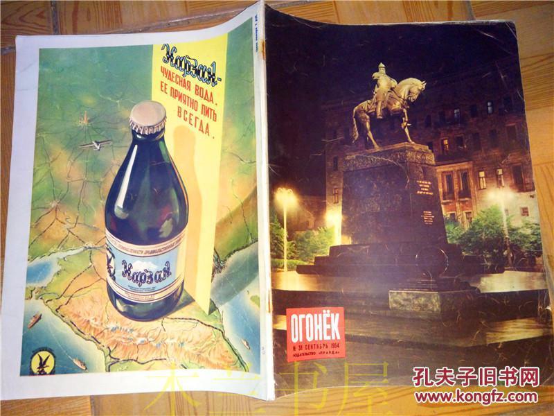 原版苏联画报 1954年第38期俄文《OFOHEK》画报 漂亮的苏联姑娘等 江浙沪皖满50包邮
