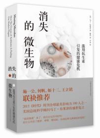 消失的微生物:滥用抗生素引发的健康危机