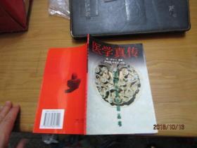 医学真传(中医古籍小丛书)