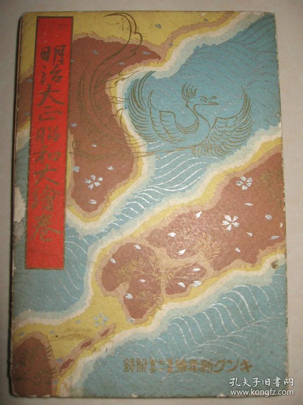 侵华画卷1931年《明治大正昭和大绘卷》双面彩绘经折装 展开将近10米长 150余幅绘画 记录明治元年至昭和5年的变迁历史 有甲午中日战争内容