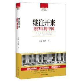 读点国史:继往开来——1997年的中国