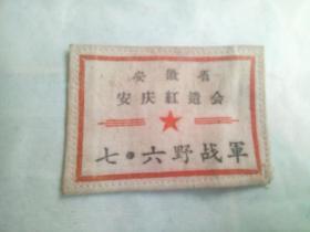 安徽省安庆红造会 七·六野战军 (胸章)