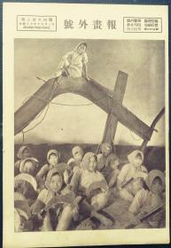 民国23年12月2日《号外画报》刊有:郭沫若夫人黎明健领衔的电影健美运动和东南队的廖祝元小姐和她的学伴等东南队的廖祝元小姐和她的学伴等