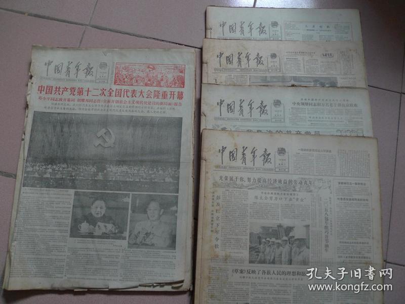 1982年 中国青年报 第1月3月5月7月9月份[共五个月]合订