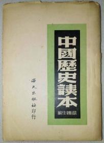 著名历史学家·文献学家·北京师范大学古籍研究所教授·陈垣得意弟子·多年担任陈垣先生的秘书·刘乃和先生签名·藏书·《中国历史读本》·一版一印·品好