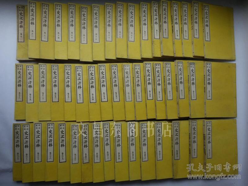 清代《史记评林》50册130卷全 品相佳 记载由三皇五帝 夏 商 周开始的中国古代历史